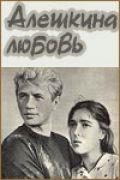 alyoshkina_lyubov.jpg