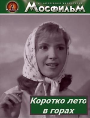 korotko-leto-v-gorax.jpg